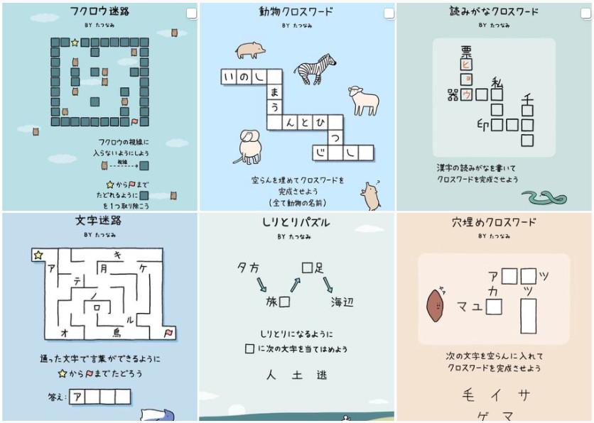 SNSのパズルのイメージ画像