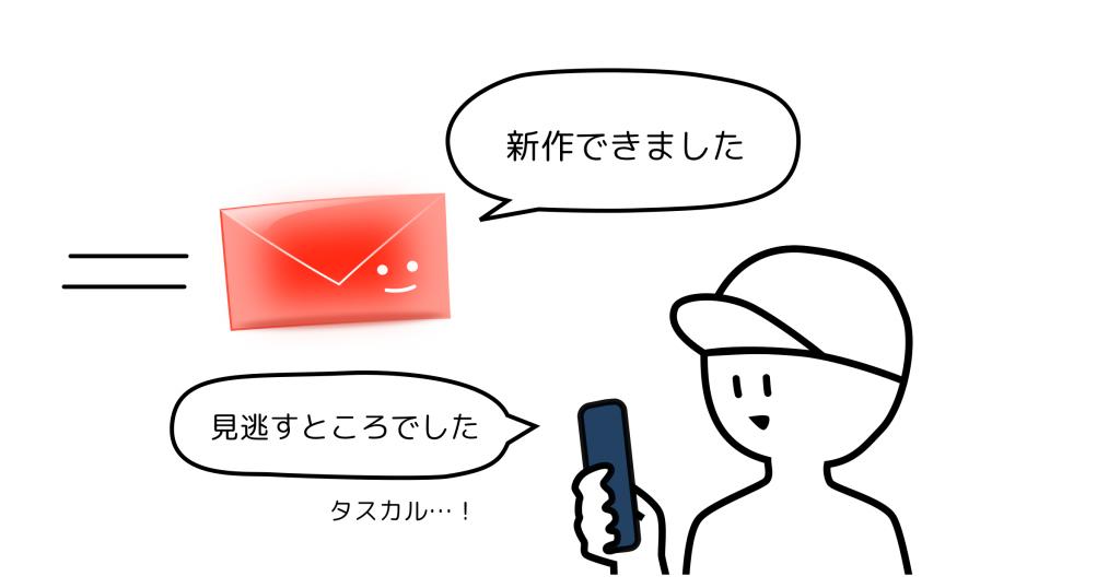 お知らせメール受信
